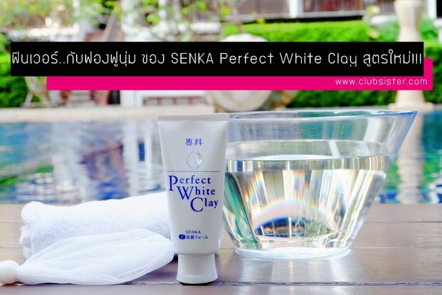 ฟินเวอร์..กับฟองฟูนุ่ม ของ SENKA Perfect White Clay สูตรใหม่!!!