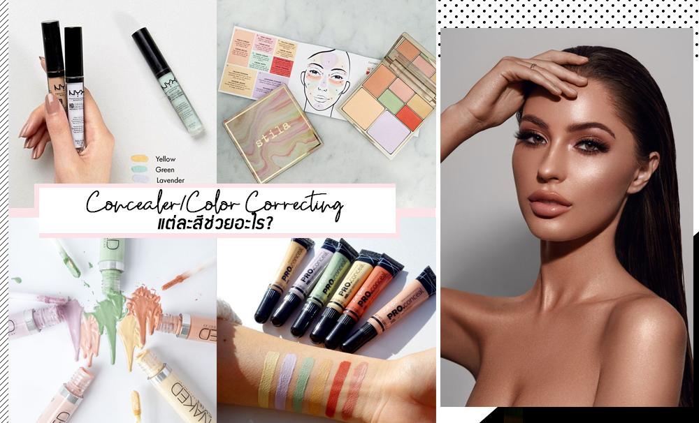 Concealer/Color Correcting แต่ละสีมีดีอย่างไร…ใช้ให้ถูก…ใช้ให้เป็นรับรองว่ามีแต่ความปัง!!