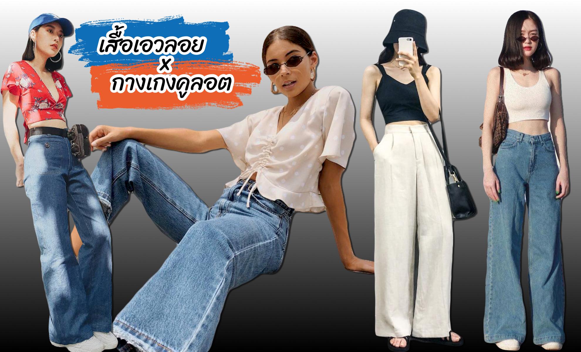 ยุคนี้มันยุคของ 'เสื้อเอวลอยแฟชั่น x กางเกงคูลอต' จับคู่กันแล้วเกิดทุกที!