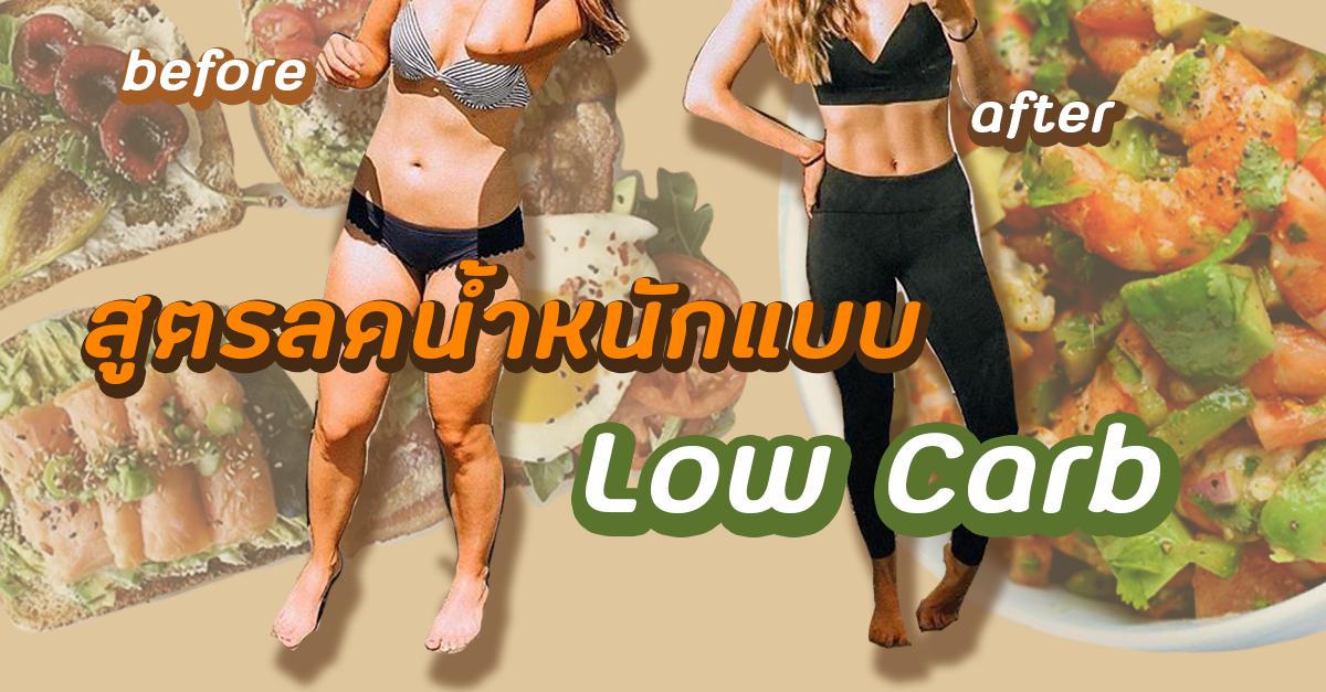 สูตรลดน้ำหนัก low carb ผอมได้ใน 14 วัน ไม่เชื่อลองดู!