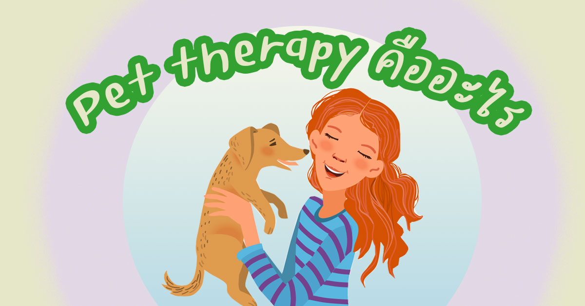Pet therapy คือ